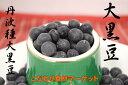 商品画像:京丹波の人気おせち2018楽天、生黒豆2Lサイズ(生ぶどう豆)丹波種(1000g)滋賀県産大粒黒豆