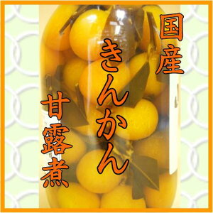 きんかん甘露煮(山吹金柑葉付)国産きんかん使用