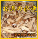松茸水煮(業務用)500g