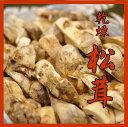 【新物入荷】乾燥松茸(四つ割)業務用(松茸100%)FDフリーズドライ25g