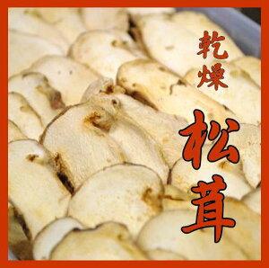 料理用乾燥松茸(業務用)松茸ごはん、お吸い物、鍋物、土瓶蒸し、お雑煮などいろんな用途でお...