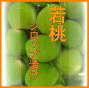 若桃甘露煮(皐月桃シロップ漬け)桃・若桃 柔らかい若桃を程よい味に仕上げました折詰めやお...