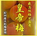 商品画像:ながの東急百貨店の人気おせち2018楽天、皇帝梅・梅甘露煮・極上紀州産
