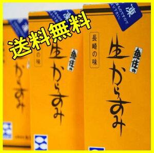 【珍味】生からすみ70g(業務用)【送料無料】生からすみ(70g)1箱業務用一部の地域のお客様に...