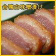 【わけあり】合鴨ロース白味噌漬け(200g)業務用、鴨肉、合鴨、合鴨肉