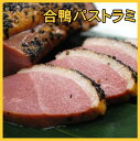 商品画像:濱金の人気おせち楽天、合鴨ロースパストラミ(200g)