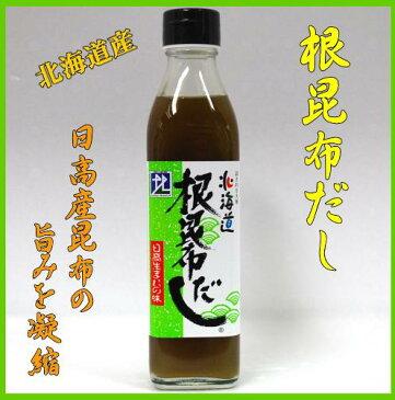 【万能調味料】根昆布だし 300g (北海道産)