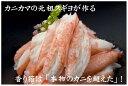 かにかま・カニカマ (今注目筋肉増量食品) 香り箱(業務用)