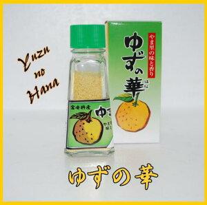 ゆずの華(ゆずの皮粉末)柚子の華 うどん、そば、味噌汁、あらゆる料理に使用いただければ風...