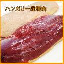 ハンガリー産鴨肉ロースカット肉(業務用)220g?240g、鴨肉、合鴨、合鴨肉 鴨ロース