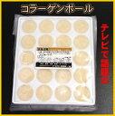 【気仙沼産】冷凍フカコラーゲンボール 20個入 業務用