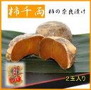 2013年11月23日 日本テレビ【満天★青空レストラン】で紹介されました。奈良県の特産品柿の奈...