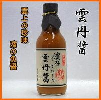 雲丹醤(うにひしお)極上ソース