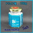 黒トリュフ塩 最高級サマートリュフソルト