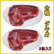 超お買い得商品マレーシア産合鴨肉ダキ身(2枚入り)鴨肉(業務用)700g〜800g