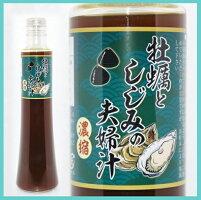 牡蠣(かき)としじみの夫婦汁(300ml)濃縮タイプ