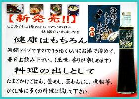 牡蠣(かき)としじみの夫婦汁(300ml)濃縮タイプしじみ汁かき汁