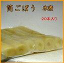 【国産】筒ごぼう・管牛蒡・牛蒡水煮・ごぼう水煮...