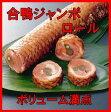 ジャンボ合鴨ロール(業務用)、鴨肉、合鴨、合鴨肉