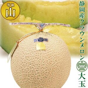 静岡産クラウンメロン【山等級】大玉サイズ1個