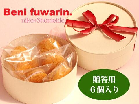 可愛いプチ丸箱♪静岡産紅ほっぺいちごサンド「紅ふわりん」贈答用6個入り