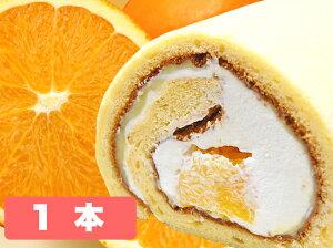 【加藤柑橘園のジューシーな甘酸っぱい樹上完熟ネーブル使用のロールケーキ】加藤柑橘園ネーブ...