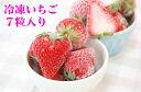 そのまんま果実・紅ほっぺいちご!冷凍いちご(静岡産紅ほっぺ使用)7粒入り