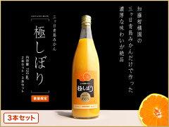 たっぷり3本セットみかんなのにとろけるような味わい!加藤柑橘園の青島みかんだけで作った濃厚...