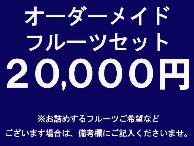 オーダーメイドフルーツギフト【20,000円】