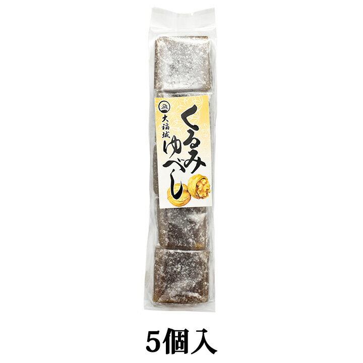 大福城『くるみゆべし5個入』