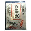 「百草水」【5g×16パック】100種の健康素材をブレンドしたヘルシー茶(ノンカロリー)お徳用 ダイエット