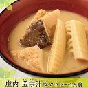 山形県の郷土料理