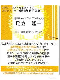 銀座まるかん 顔パワーファンデーション(シミ・そばかす用)開運つやこメイク 斎藤一人さん ひとりさん