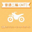 【神奈川県藤沢市】普通二輪MTコース<普通免許所持対象>
