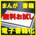 自炊 スキャナ 本の電子化 2冊セット レビューで1冊無料