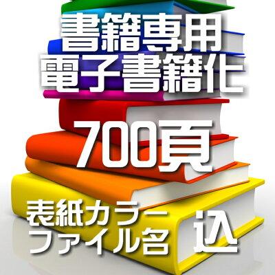 ブックスキャン自炊スキャナー電子書籍PDF