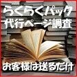 自炊代行 らくらくパック 電子書籍化【冊数/頁調査】