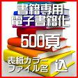 PDF自炊代行 本 電子書籍化 500頁【カバー表紙 ファイル名込】