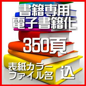 PDFブックスキャンまんが小説電子書籍自炊スキャナーー