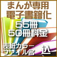 自炊代行 まんが本 専用 電子書籍化 55冊【表紙カラー ファイル名込】