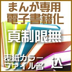 自炊代行 まんが専用 電子書籍化【表紙カラー ファイル名込】
