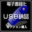 PDF自炊代行 USB納品【書籍データー用】