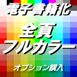 PDF自炊代行 全頁フルカラー化 オプション購入