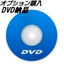 PDF自炊代行 DVD-R 納品【PDF 本 書籍データー用】の商品画像