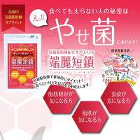 短鎖脂肪酸配合サプリメント【端麗短鎖】1袋60粒
