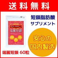 端麗短鎖60粒短鎖脂肪酸配合サプリメント