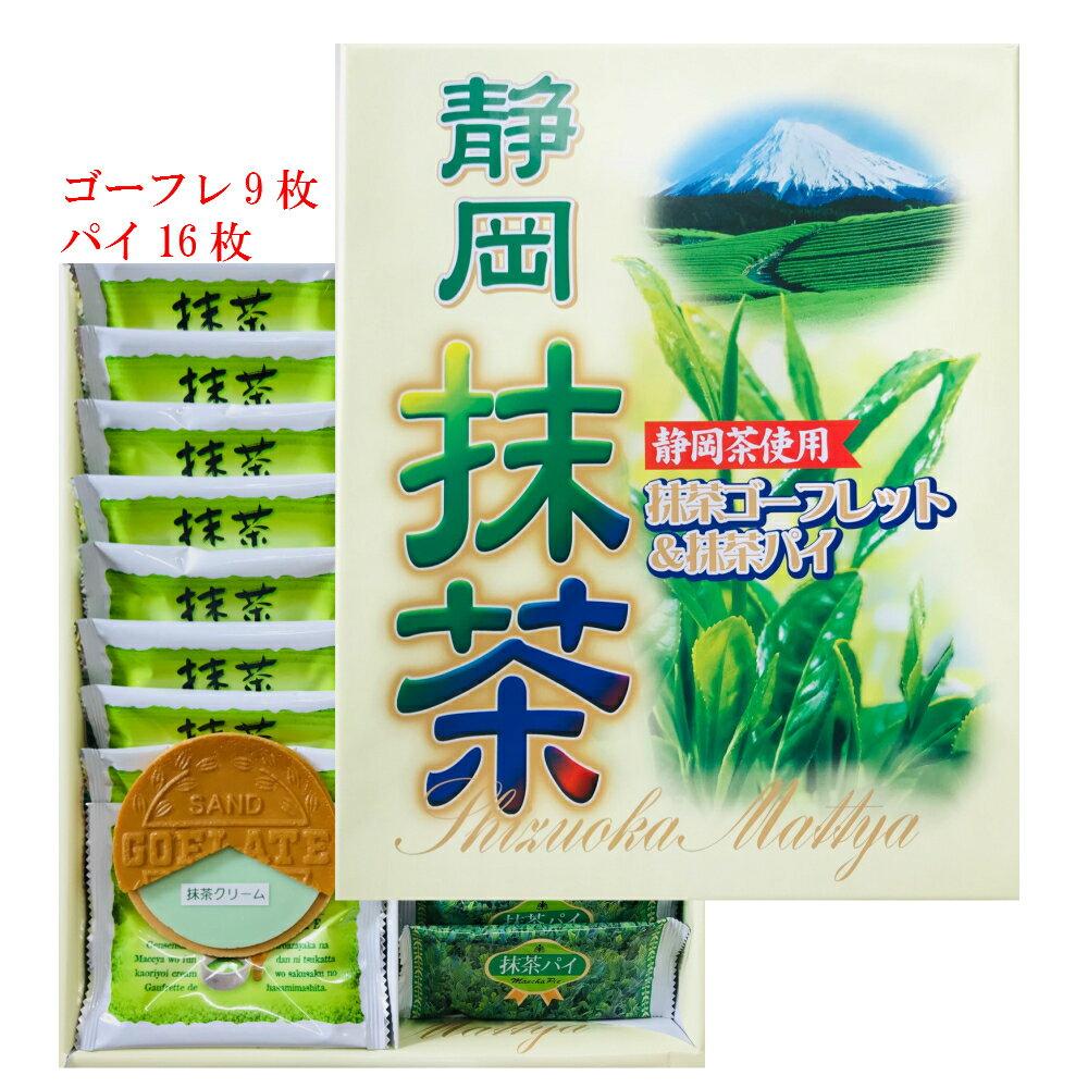 【静岡】【富士山】【伊豆】【土産】静岡抹茶 抹茶ゴーフレット 9枚 抹茶パイ 16枚