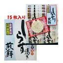 【静岡】【鎌倉】【伊豆】【土産】【名産】【しらす】しらす焼き 煎餅 15枚