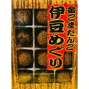 金ごまだんご 伊豆めぐり 12個【静岡】【富士山】【伊豆】【土産】 3