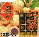 金ごまだんご 伊豆めぐり 12個【静岡】【富士山】【伊豆】【土産】 1